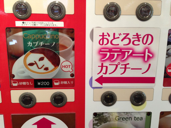 Can vending machines make latte art?